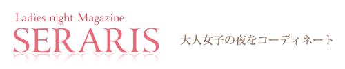 女性向け動画・風俗求人・ラブグッズのセラリス(SERARIS)